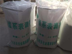 锰系表调剂价格