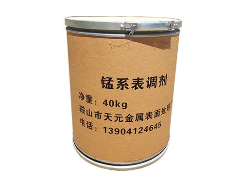 锰系表调剂